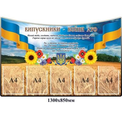Стенд Выпускники - Воины АТО Золотая пшеница